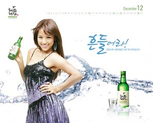 Lee Hyori in a soju commercial ad
